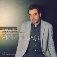/MP3/Amir-Yeganeh-In-Avalin-Bare