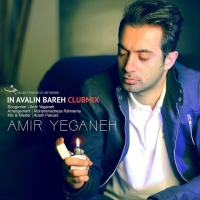 /MP3/Amir-Yeganeh-In-Avalin-Bare-Club-Mix