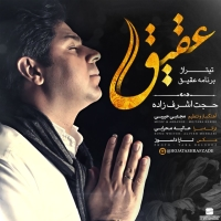 /MP3/Hojat-Afsharzadeh-Aghigh