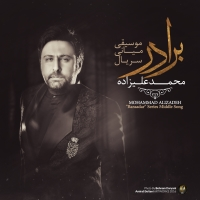 /MP3/Mohammad-Alizadeh-Baraadar-Middle-Song
