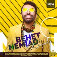 Behet Nemiad (New Version)