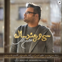 /MP3/Afshin-Azari-Sio-Chand-Sale