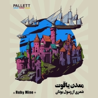 /MP3/Pallett-Band-Madaneh-Yaghout