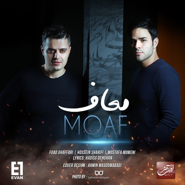 Evan-Band-Moaf-Single-Track