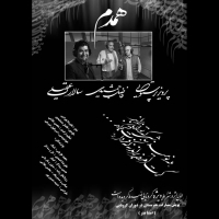 /MP3/Salar-Aghili-Ft-Parviz-Parastooei-Ft-Fazel-Jamshidi-Hamdam