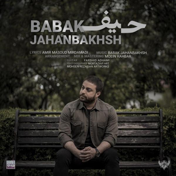 Babak-Jahanbakhsh-Heyf