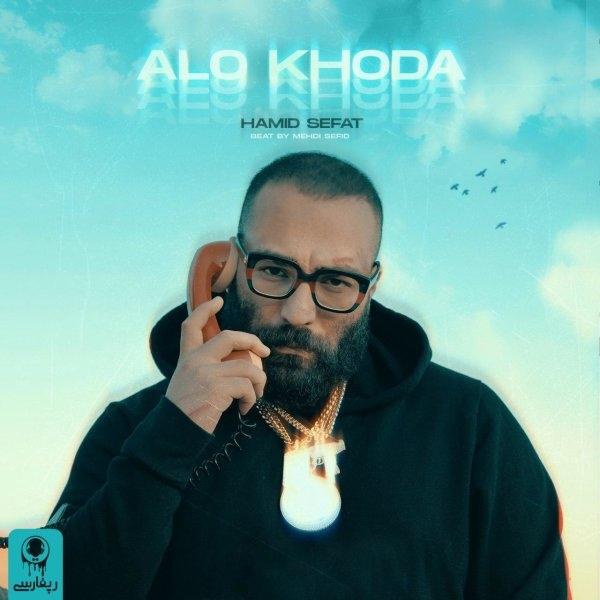 Hamid-Sefat-Alo-Khoda