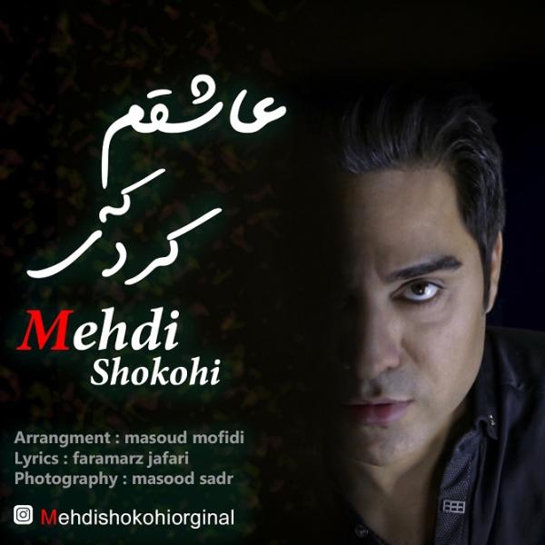 Mehdi-Shokohi-Ashegham-Ke-Kardi