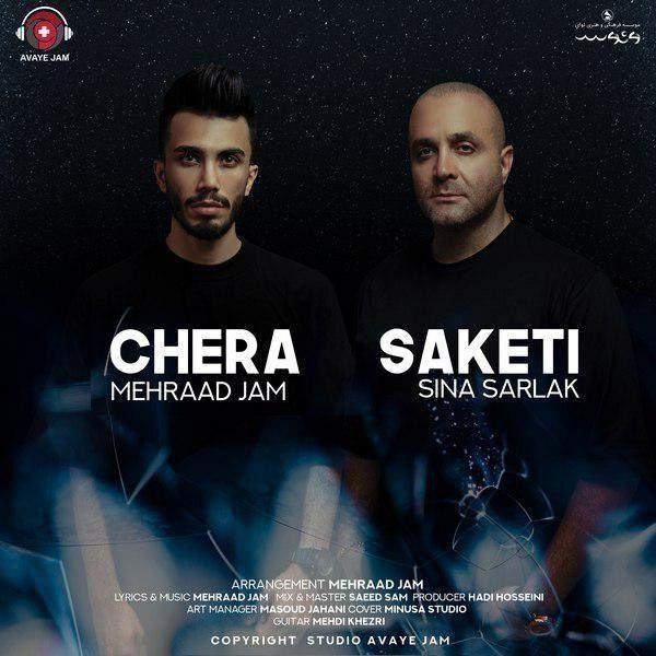 Mehraad-Jam-And-Sina-Sarlak-Chera-Saketi