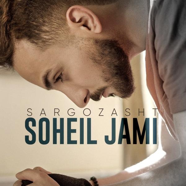 Soheil-Jami-Sargozasht